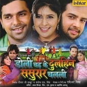 Doli Chadh Ke Dulhin Sasurar Chalali (Original Motion Picture Soundtrack) by Various Artists