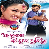Aakashe Ki Ranga Lagila (Original Motion Picture Soundtrack) by Various Artists
