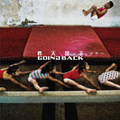 Play & Download Going Back by Gong | Napster
