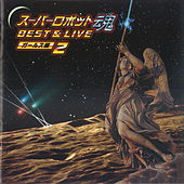 Super Robot Spirits Best & Live Girls 2 by Various Artists