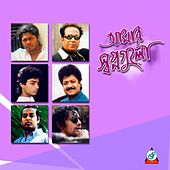 Amar Shopnogulo by Various Artists