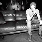 Bein Kol Hareashim by Nathan Goshen