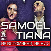 Play & Download Не вспоминай, не жди by Tiana | Napster