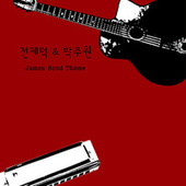 James Bond Theme by Je Duk Jeon