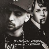 Play & Download Письмо к женщине (На стихи С.А. Есенина) by S.T. | Napster