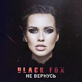 Play & Download Не вернусь by Black Fox | Napster