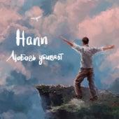 Play & Download Любовь убивает by Hann | Napster