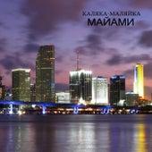 Kalyaka-Malyayka by Miami