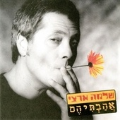 Play & Download Ahavtihem by Shlomo Artzi | Napster