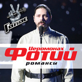 Play & Download Romansy by Hieromonk Photios   Napster