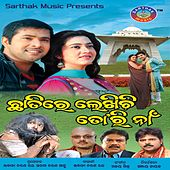 Chhatire Lekhichi Tori Naan (Original Motion Picture Soundtrack) by Various Artists
