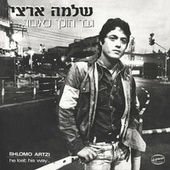 Play & Download Gever Holech Leibud by Shlomo Artzi | Napster