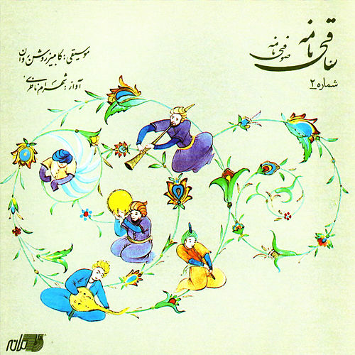 Play & Download Saghinameh Soofi Nameh Vol 2 by Shahram Nazeri | Napster