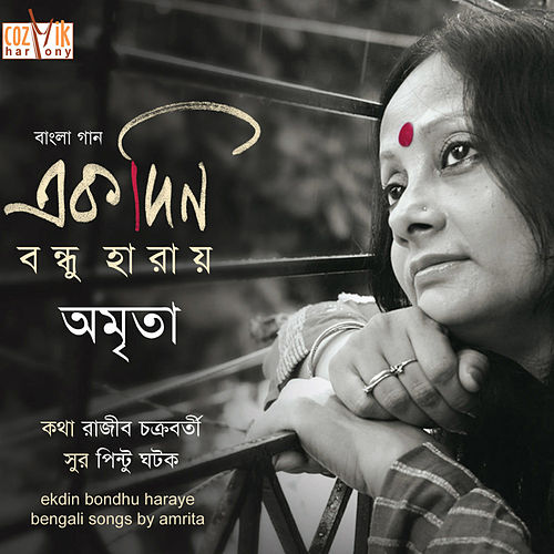 Play & Download Akdin Bondhu Haraye by Amrita | Napster
