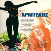 Various Artists: