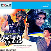 Play & Download Rasigan Oru Rasigai (Original Motion Picture Soundtrack) by Various Artists | Napster