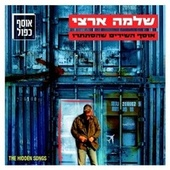 Play & Download Osef Shirim Shehistatru by Shlomo Artzi | Napster