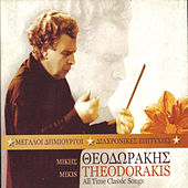 Play & Download Megali Dimiourgi Diahronikes Epitihies Mikis Theodorakis by Various Artists | Napster