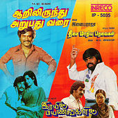 Play & Download Aarilirunthu Arupathu Varai / Irayil Payanangalil / Thisai Maariya Paravaigal by Various Artists | Napster