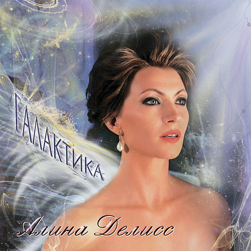 Play & Download Галактика by Алина Делисс | Napster