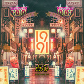 Play & Download Dim Sum EP by 1991 | Napster