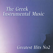 The Greek Instrumental Music by Various Artists
