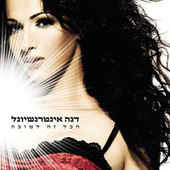 Hakol Ze Letova by Dana International