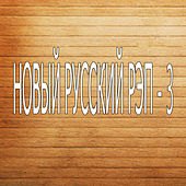 New Russian Rap 3 by Various Artists
