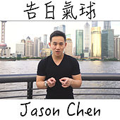 Play & Download 告白氣球 by Jason Chen | Napster