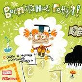 Коллекция «Аудионяня» для малышей до 1 годика: Воспитание гения by Детское издательсвто