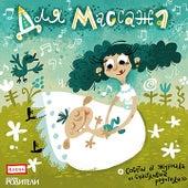 Коллекция «Аудионяня» для малышей до 1 годика: Музыка для массажа by Детское издательсвто