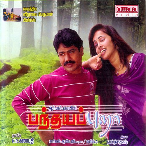 Play & Download Thannambikkai Unakkirunthaal (From