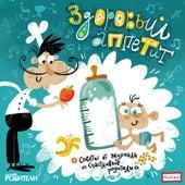 Коллекция «аудионяня» для малышей до 1 годика: музыка для кормления by Детское издательсвто