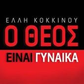 Play & Download O Theos Einai Ginaika by Elli Kokkinou (Έλλη Κοκκίνου) | Napster