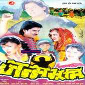 Janmabhumi by Various Artists