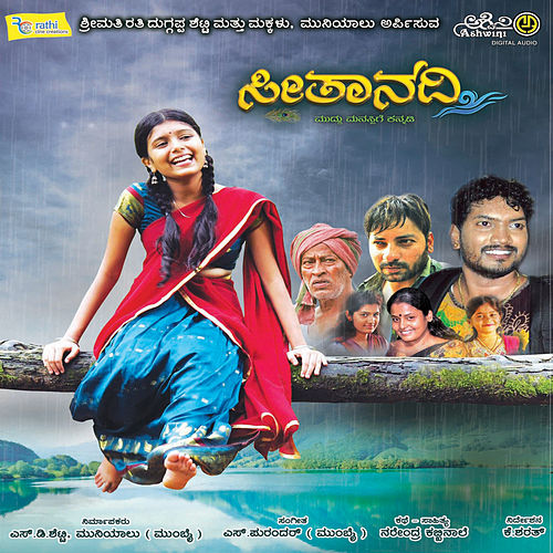 Seethanadi (Original Motion Picture Soundtrack) by Various Artists