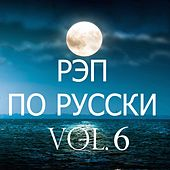 Play & Download Rap on the Russian, Vol. 6 by Various Artists | Napster