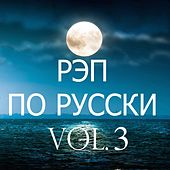 Play & Download Rap on the Russian, Vol. 3 by Various Artists | Napster