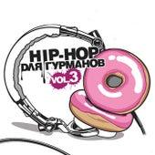 Hip-Hop аor Foodies, Vol. 3 by Various Artists