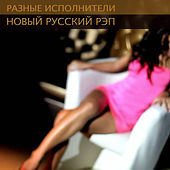 Play & Download New Russian Rap by Various Artists | Napster