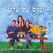 Play & Download Yamim Shel Sheket by Lola | Napster