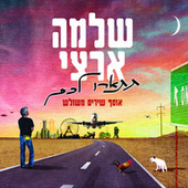 Play & Download Tetaaru Lachem (Osef) by Shlomo Artzi | Napster