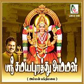 Sri Samayapurathu Amman by Various Artists