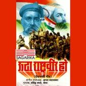 Utha Rashtraveer Ho by Various Artists