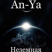Play & Download Неземная by An-ya | Napster