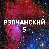 RAPchanskiy  5 by Various Artists