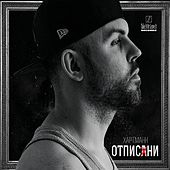 Play & Download Otpisani by Hartmann | Napster