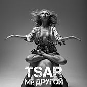Play & Download Мр. Другой by Tsar | Napster