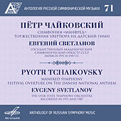 Anthology of Russian Symphony Music, Vol. 71 by Evgeny Svetlanov