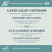 Anthology of Russian Symphony Music, Vol. 60 by Various Artists
